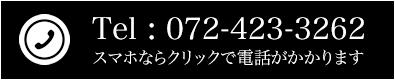 072-423-3262